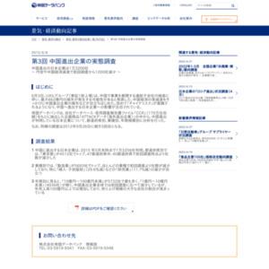 第3回 中国進出企業の実態調査