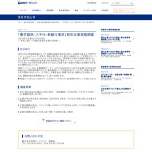 「東京都民・八千代・新銀行東京」取引企業実態調査
