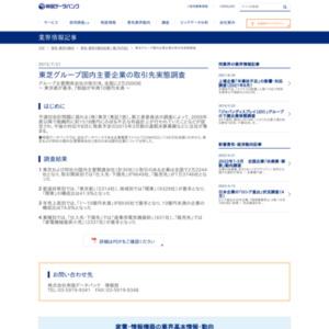 東芝グループ国内主要企業の取引先実態調査