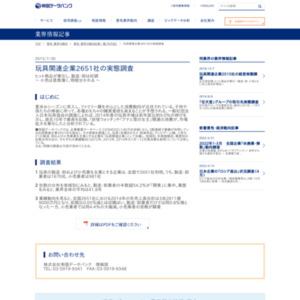 玩具関連企業2651社の実態調査