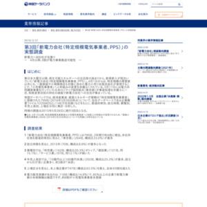 第3回 「新電力会社(特定規模電気事業者、PPS)」の実態調査