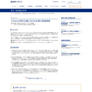 リオおよび東京五輪に対する企業の意識調査