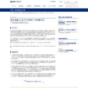 熊本地震によるマクロ経済への影響分析
