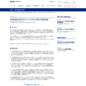 事業継続計画(BCP)に対する企業の意識調査