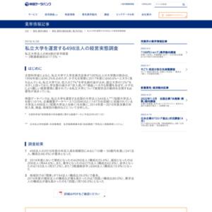 私立大学を運営する498法人の経営実態調査