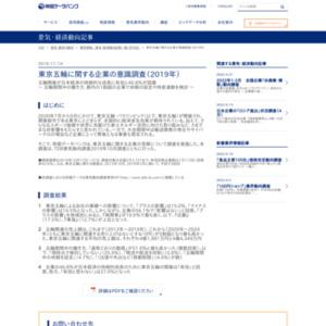 東京五輪に関する企業の意識調査(2019年)