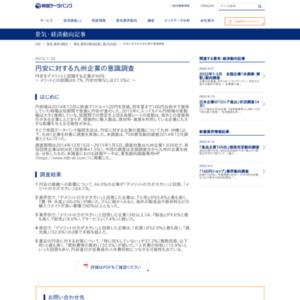 円安に対する九州企業の意識調査