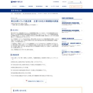 東北6県トラック運送業 主要100社の業績動向調査