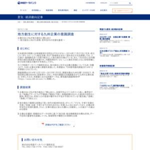 地方創生に対する九州企業の意識調査