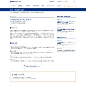 千葉県内企業の社長分析