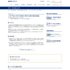 人手不足に対する神奈川県内企業の動向調査