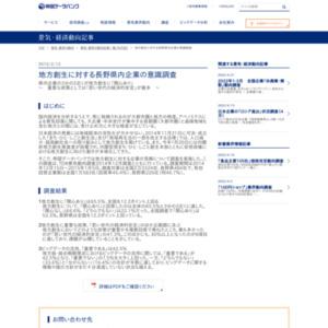 地方創生に対する長野県内企業の意識調査