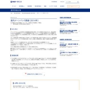 道内メーンバンク調査(2014年)