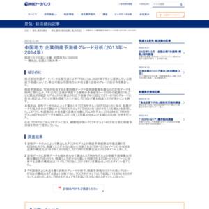 中国地方 企業倒産予測値グレード分析(2013年~2014年)