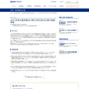 2015年度の雇用動向に関する埼玉県内企業の意識調査