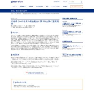 広島県 2015年度の賃金動向に関する企業の意識調査