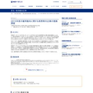 2015年度の雇用動向に関する長野県内企業の意識調査