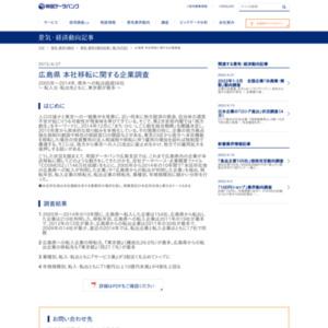 広島県 本社移転に関する企業調査
