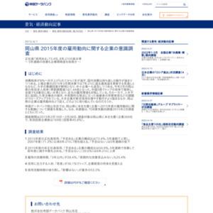 岡山県 2015年度の雇用動向に関する企業の意識調査