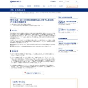 2015年度の業績見通しに関する静岡県内企業の意識調査