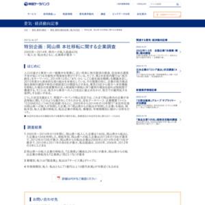 岡山県 本社移転に関する企業調査