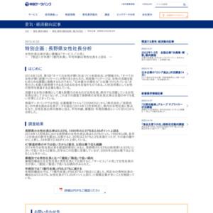 長野県女性社長分析