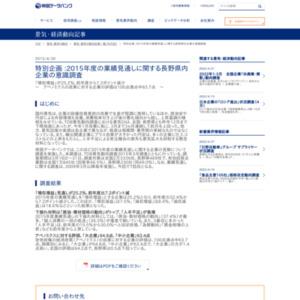 2015年度の業績見通しに関する長野県内企業の意識調査