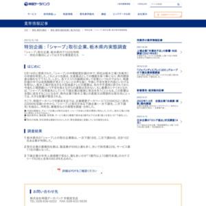 「シャープ」取引企業、栃木県内実態調査