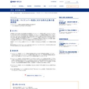マイナンバー制度に対する県内企業の意識調査(千葉)