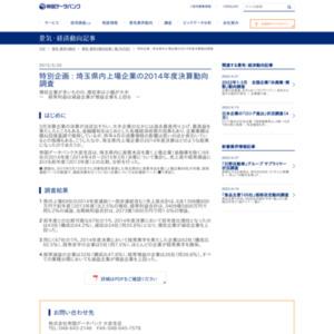 埼玉県内上場企業の2014年度決算動向調査