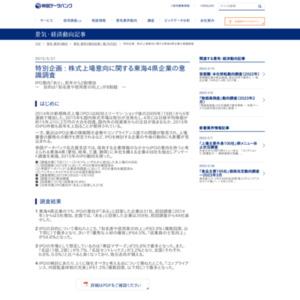 株式上場意向に関する東海4県企業の意識調査