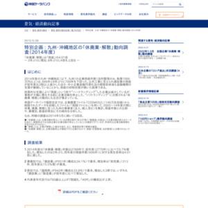 九州・沖縄地区の「休廃業・解散」動向調査(2014年度)