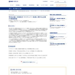中国地方 マイナンバー制度に関する企業の意識調査