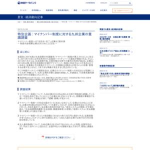 マイナンバー制度に対する九州企業の意識調査