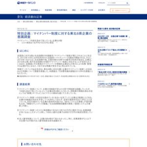 マイナンバー制度に対する東北6県企業の意識調査