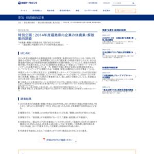 2014年度福島県内企業の休廃業・解散動向調査
