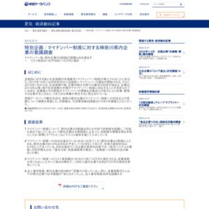 マイナンバー制度に対する神奈川県内企業の意識調査