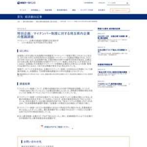 マイナンバー制度に対する埼玉県内企業の意識調査