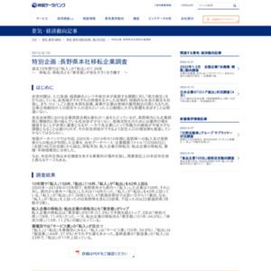 長野県本社移転企業調査