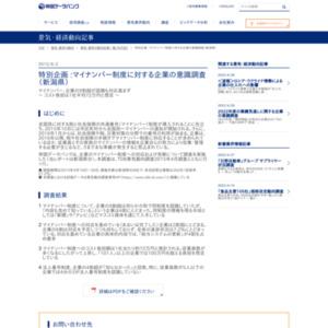 マイナンバー制度に対する企業の意識調査(新潟県)