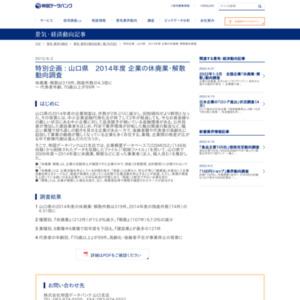山口県 2014年度 企業の休廃業・解散動向調査