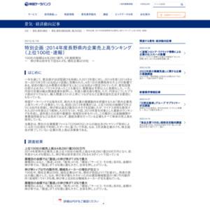 2014年度長野県内企業売上高ランキング(上位100社・速報)