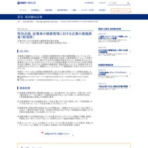 従業員の健康管理に対する企業の意識調査(新潟県)