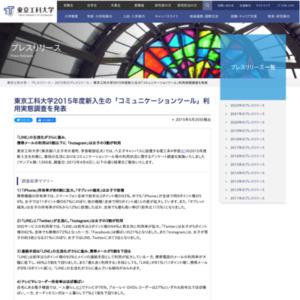 東京工科大学2015年度新入生の「コミュニケーションツール」利用実態調査