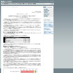 ミニノートPCに関する調査