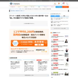 大学生が選んだ2014年の漢字第一位は「嘘」。号泣議員やSTAP細胞が影響