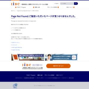 TOEICプログラムDATA & ANALYSIS 2012