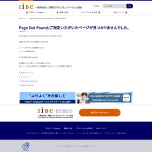 2012年TOEICテスト 世界の受験者データ