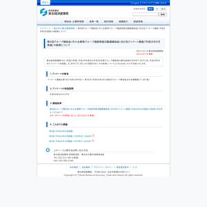 第4回グループ補助金交付先アンケート調査(平成26年6月実施)