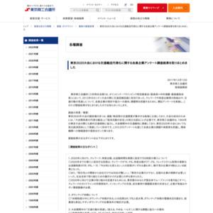 東京2020大会における交通輸送円滑化に関する会員企業アンケート調査